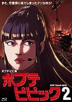 ポプテピピック vol.2(Blu-ray)