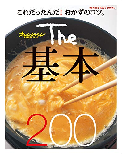 The 基本200 (オレンジページブックス) - 小田真規子