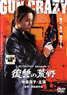 GUN CRAZY Episode1:復讐の荒野 デラックス版 [レンタル落ち]