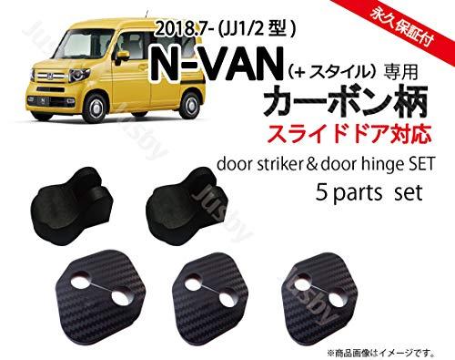 ホンダ N-VAN(+スタイル)専用 ドアストライカーカバー (カーボン柄タイプ)1台分 ドアカバー NVAN JJ1 JJ2 ドレスアップパーツ・アクセサリー キーケース フロアマット キーカバー LED