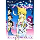 スナックバス江 5 (ヤングジャンプコミックス)