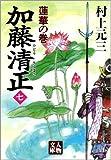 加藤清正〈7〉蓮華の巻 (人物文庫)