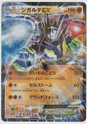 pokemon card High Class Pack Best of XY Zygarde-EX 069/171 XY Japanese