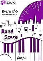 バンドスコアピースBP2272 春を告げる / yama (BAND SCORE PIECE)