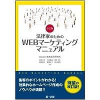 改訂版 法律家のためのWEBマーケティングマニュアル