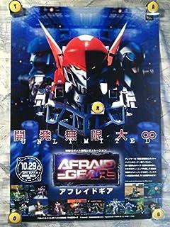 SSB2-ポスター515x728アフレイドギア-AFRAID GEAR戦闘ロボット開発'01-PlayStation発売ポスター