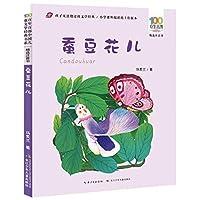 蚕豆花儿(精选注音书)/百年百部中国儿童文学经典书系