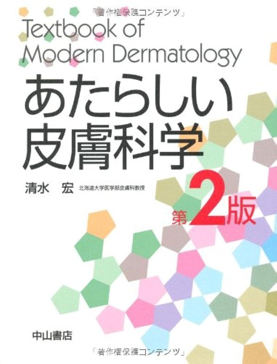 層形式地質学あたらしい皮膚科学