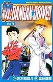 紡!DANGAN☆DRIVE!!(1) (月刊少年マガジンコミックス)