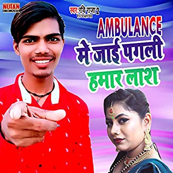 Ambulance Me Jai Pagli Hamar Lash