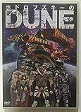 ホドロフスキーのDUNE レンタル [DVD] image