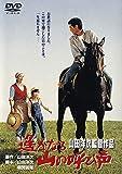 遙かなる山の呼び声[DVD]