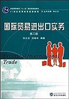 """国际贸易进出口实务(第二版) (普通高等教育""""十一五""""国家级规划教材)"""
