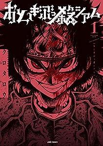 おとぎぶっ殺シアム 1巻 (LINEコミックス)