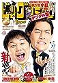 ビッグコミック増刊 2021年3月増刊号(2021年2月17日発売) [雑誌]