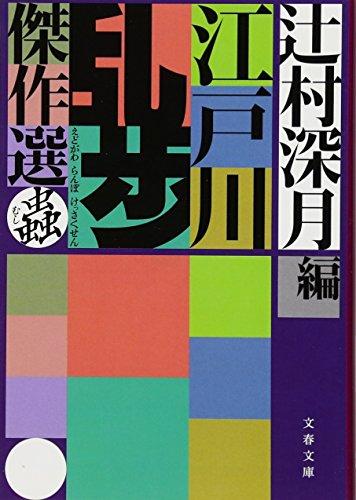 江戸川乱歩傑作選 蟲 (文春文庫)