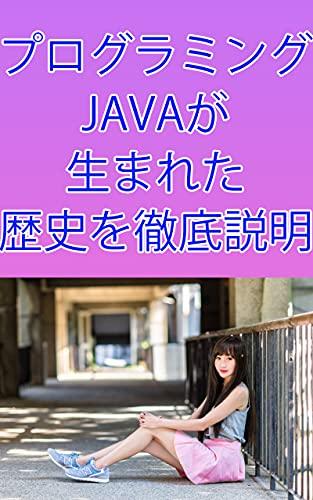 プログラミングJAVAが生まれた歴史を徹底説明: 歴史を知らずにJAVAは学べない (プログラマー文庫)