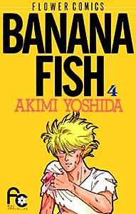 BANANA FISH 4巻 表紙画像