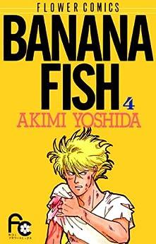 [吉田秋生]のBANANA FISH(4) BANANA FISH (フラワーコミックス)