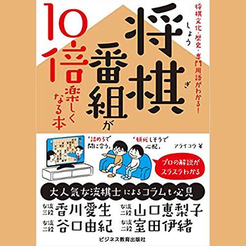 『将棋番組が10倍楽しくなる本』のカバーアート