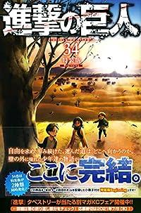 進撃の巨人(34)特装版 Beginning (プレミアムKC)