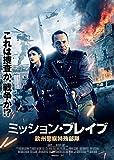 ミッション・ブレイブ 欧州警察特殊部隊[DVD]