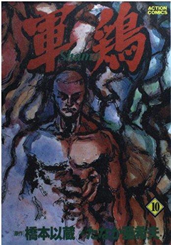 軍鶏 10 (アクションコミックス)の詳細を見る