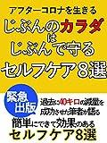jibunnnokaradahajibunndemamorukanntanntokusennselfcarehachisennkakoniyonnjyuxtukironodietwoseikousasetahixtusyagakatarukanntannnidekitekoukanoaruselfcare (Japanese Edition)
