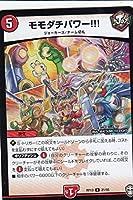 デュエルマスターズ DMRP13 21/95 モモダチパワー!!! (R レア) 切札x鬼札 キングウォーズ!!! (DMRP-13)