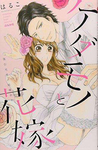 ケダモノと花嫁 強引社長の結婚命令 (ぶんか社コミックス S*girl Selection)の詳細を見る