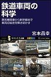 鉄道車両の科学 蒸気機関車から新幹線まで車両の秘密を解き明かす (サイエンス・アイ新書)
