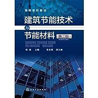 建筑节能技术与节能材料(张雄)(第二版)