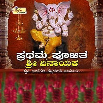 Prathama Poojitha Sri Vinayaka