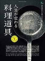 人生が変わる料理道具[雑誌] エイムック