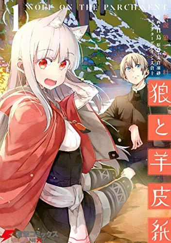 新説 狼と香辛料 狼と羊皮紙(1) (電撃コミックスNEXT)