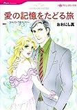 愛の記憶をたどる旅 (HQ comics オ 7-2)