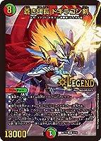 デュエルマスターズ DMBD15 3/18 蒼き団長 ドギラゴン剣 (LEG レジェンド) レジェンドスーパーデッキ 蒼龍革命 (DMBD-15)