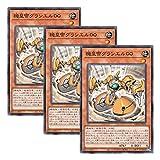 【 3枚セット 】遊戯王 日本語版 DP24-JP024 Meklord Emperor Granel 機皇帝グランエル∞ (ノーマル)