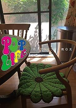 [南Q太]のPOP LIFE 1巻