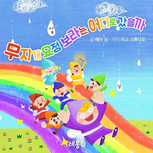 Where did Bora the rainbow fairy go
