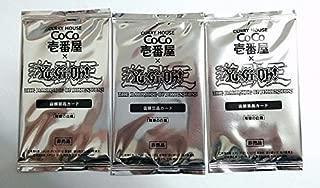 Yu Gi Oh Blue Eyes White Dragon Coco MVPI-JP002 Promo Card x3 Japan Rare F/S