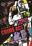 クライム・エース [DVD] image