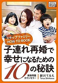 [新川 てるえ]の子連れ再婚で幸せになるための10の秘訣 ~ステップファミリー HOW TO BOOK~ (impress QuickBooks)
