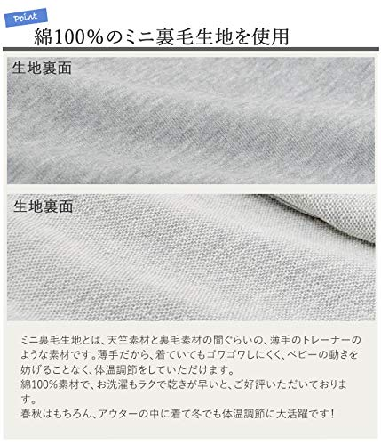 AnnaNicola(アンナニコラ)ベビー用ミニ裏毛ベスト日本製(90-100cm,フォグブルー)