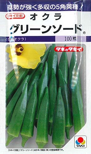 オクラ 種 【 グリーンソード 】 種子 小袋(約100粒)
