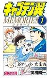 キャプテン翼MEMORIES 1 (ジャンプコミックス)