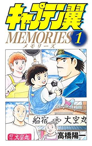 キャプテン翼MEMORIES 1 _0