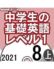 NHK 中学生の基礎英語 レベル1 2021年8月号 上