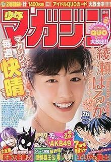 週刊少年マガジン 2013年 No.26号 (2013年6月12日号) (週刊少年マガジン バックナンバー)