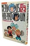 Nervous breakdown 2 (ノーラコミックス)